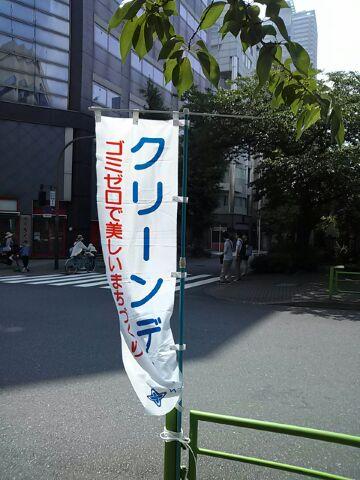クリーンデイ_日本橋