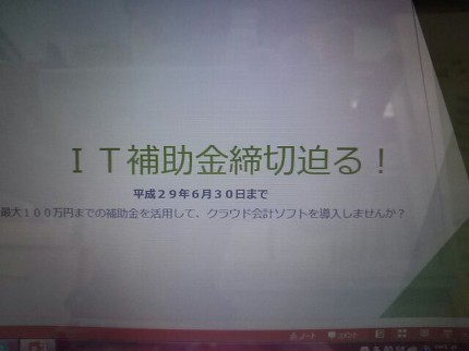 IT補助金_会計